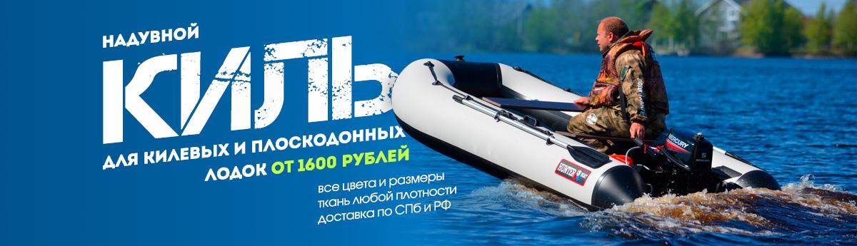 Надувные кили от 1600 рублей
